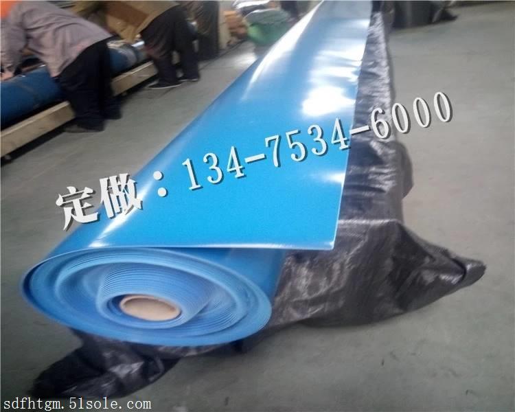 1.5mm蓝色土工膜