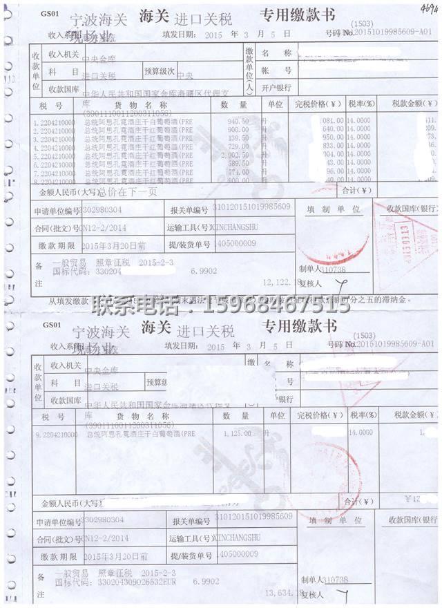 青岛港进口化工品报关公司