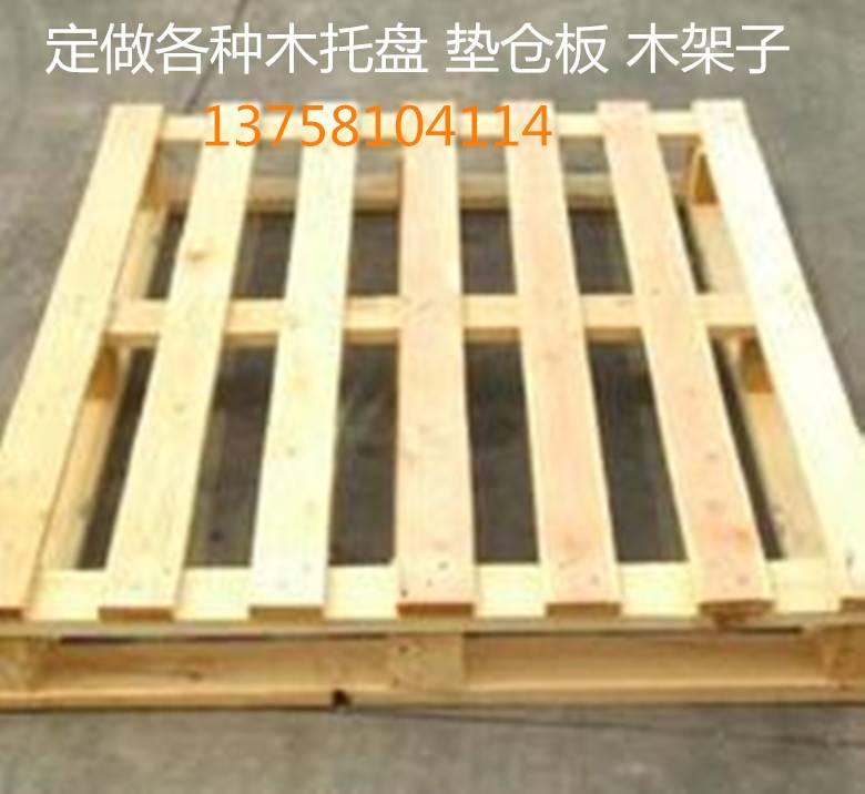 供应宁波买、卖、木托盘、垫仓板、木架子