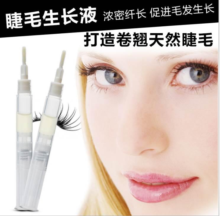 面膜OEM贴牌睫毛增长液试用装 睫毛生长因子滋养浓密贴牌
