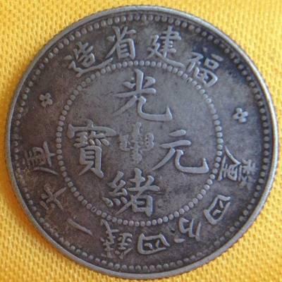 上海福建造光绪元宝出手价是多少钱