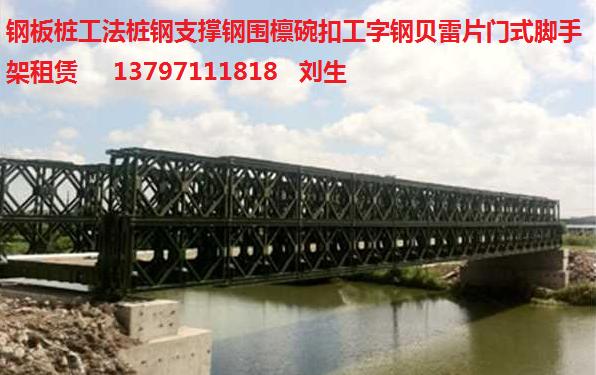 黃石鋼便橋租賃搭設黃石鋼棧橋租賃搭設黃石貝雷橋租賃搭設