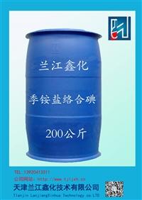 季銨鹽絡合碘消毒滅菌原料