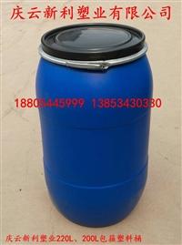 220升塑料桶220L塑料桶220升開口塑料桶220L包箍桶直銷