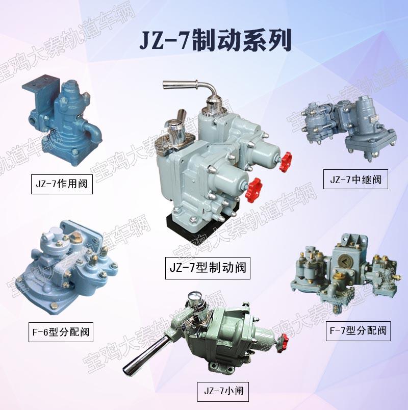 铁路机车轨道车专用JZ-7空气继动阀  JZ-7大闸.小闸