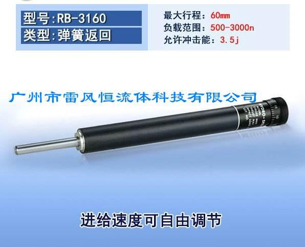 RB-3160液压阻尼器(精密度高)