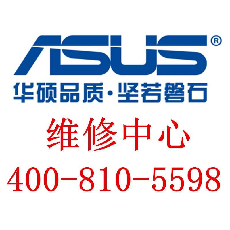 北京华硕笔记本维修店华硕笔记本电脑开不了机了
