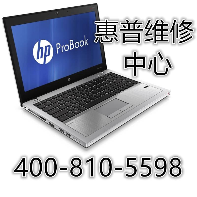北京惠普上门维修电脑免费检测