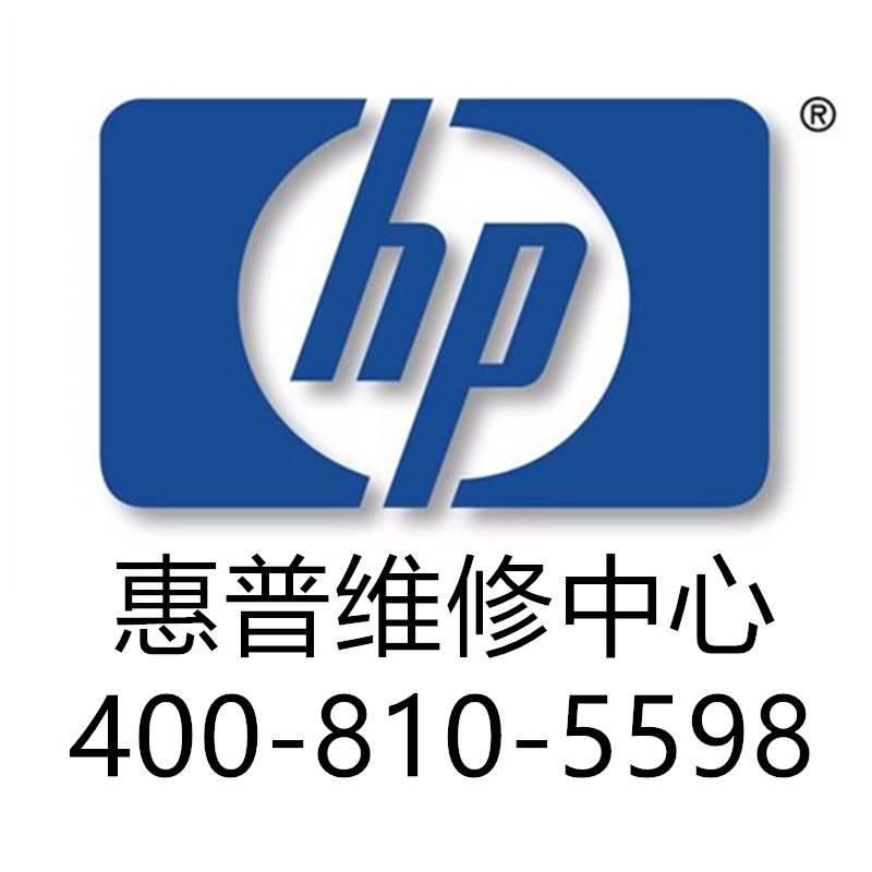 惠普售后维修地址惠普电脑维修中心北京惠普电脑维修公司电话