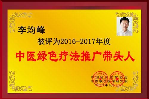 正骨培训班 瑶医扶阳疗法临床应用研修班