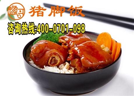 河南郑州隆江猪脚饭加盟-正宗隆江猪脚饭-麦多奇餐饮豫哥连锁