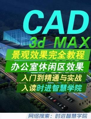 电脑培训教程网站CAD室内设计装修视频教程长沙市时进信息网络