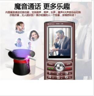魔音变声手机 直板手机 超大喇叭省电模式魔音手写屏 变音手机