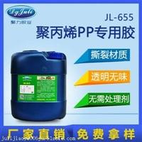聚力牌聚丙烯PP塑料胶水 透明粘结十分牢固持久