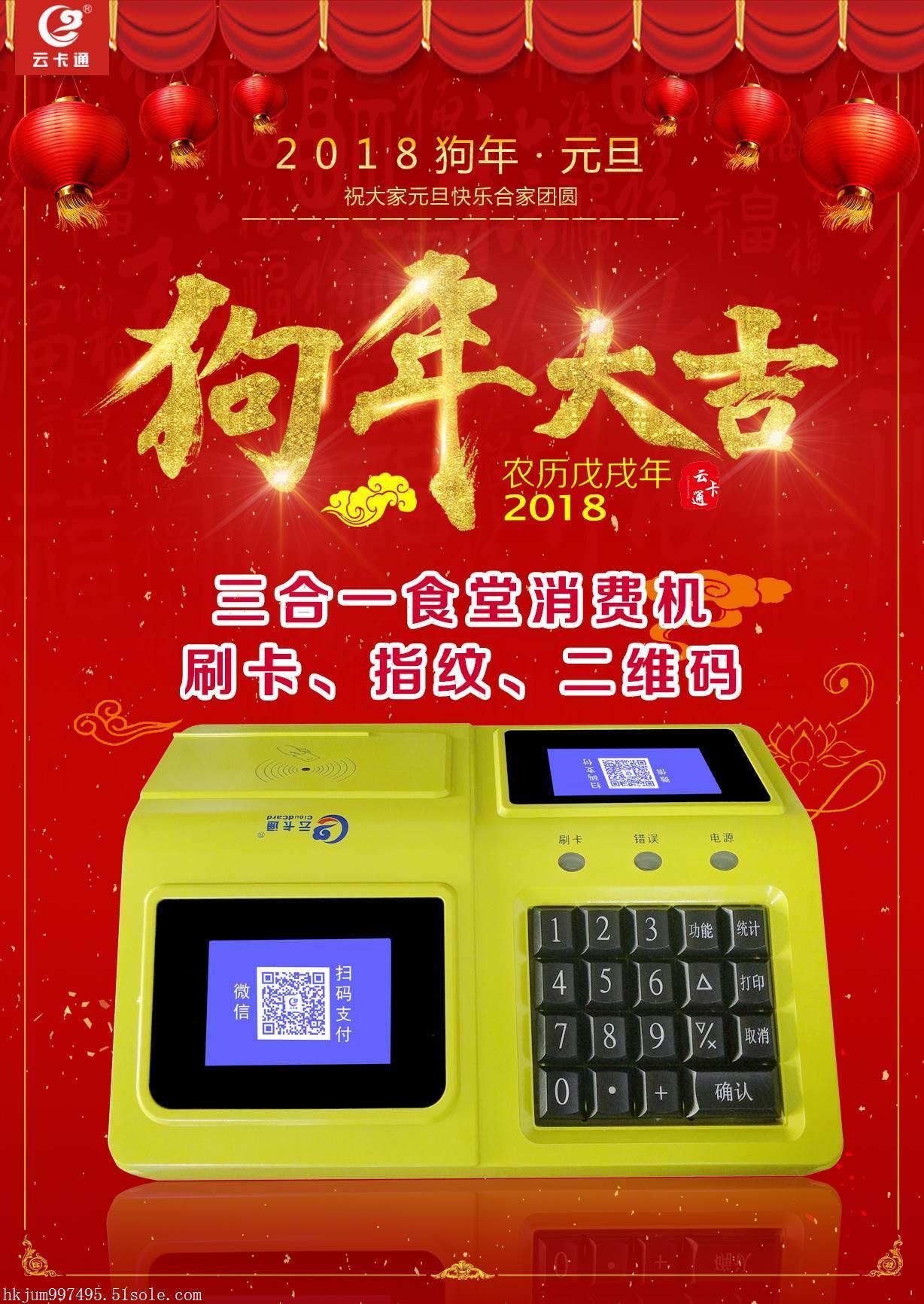 新款云卡通YK620二维码食堂刷卡机/饭堂二维码支付消费机