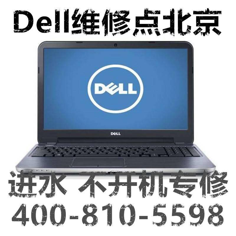北京戴尔电脑售后服务点戴尔笔记本客服售后电话