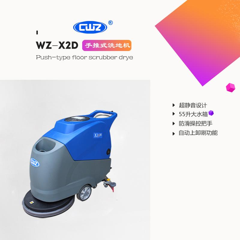 威卓超市手推式全自动洗地机 WZ-X2d