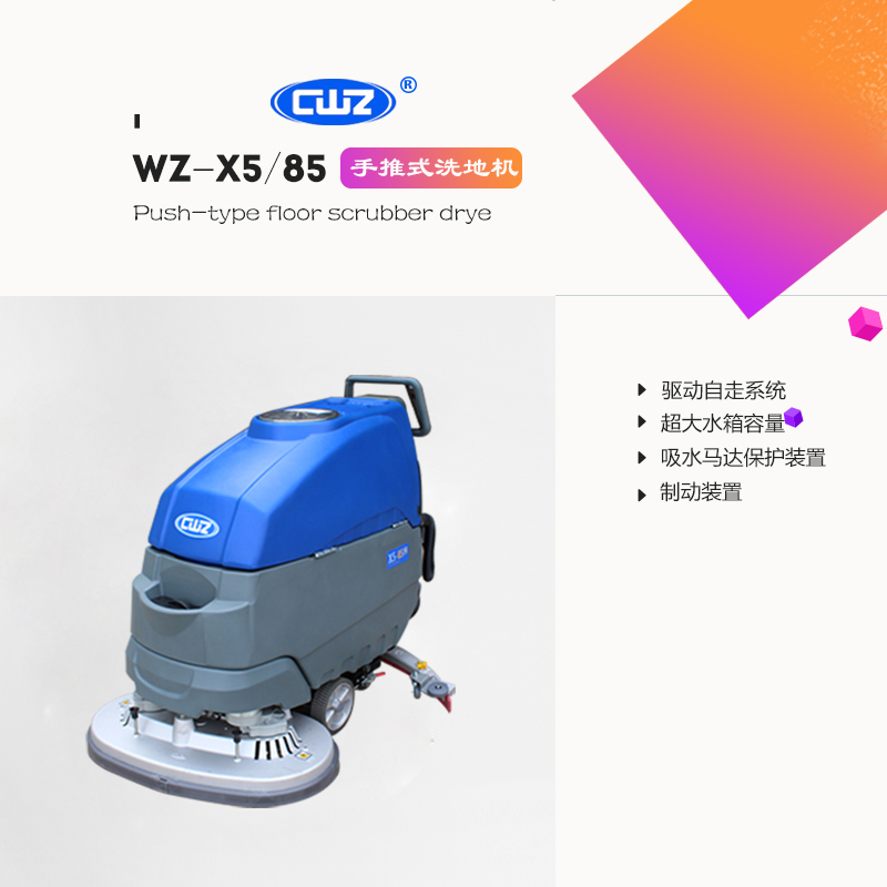 威卓手推式全自动洗地机 WZ-X5/85