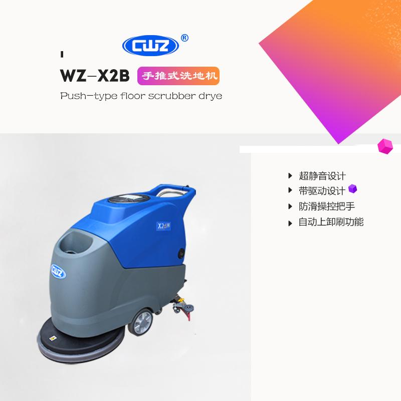 威卓 超市手推式全自动洗地机WZ-X2b