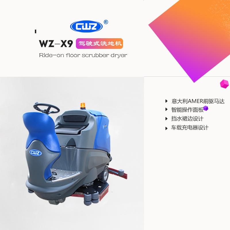 威卓驾驶式自动洗地机WZ-X9/1050