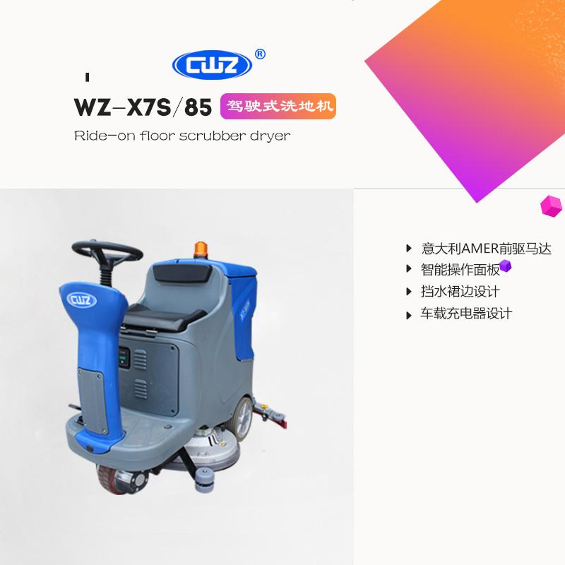 威卓驾驶式自动洗地机WZ-X7S/850