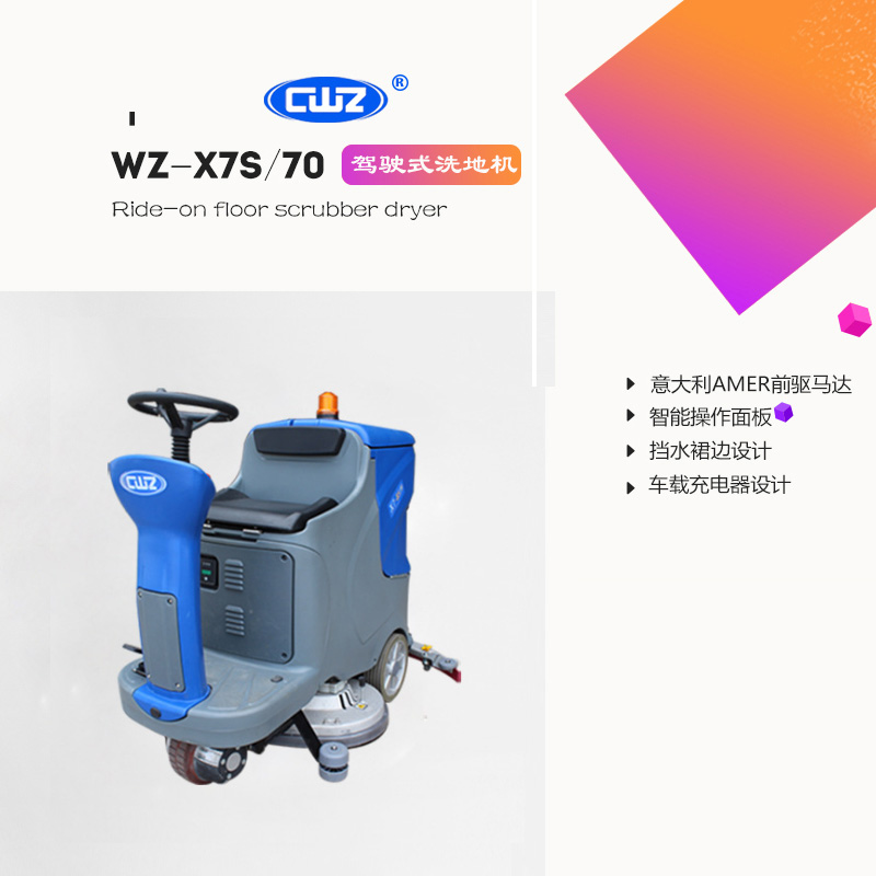 威卓驾驶式全自动洗地机WZ-X7S/70
