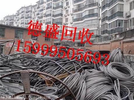 深圳废电线电缆回收公司