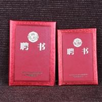 河南鼎盛文具厂家直销各种荣誉证书定做印字聘书印广告