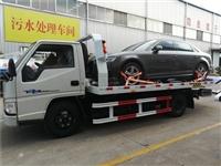 价格优惠国五江铃凯锐4吨清障车,平板清障车厂家价格
