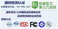 广州sgs认证机构,广州sgs公司联系方式