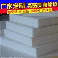 工厂直销 聚氨酯PU发泡海绵 高密度海绵 床垫海绵 软包海绵 定制
