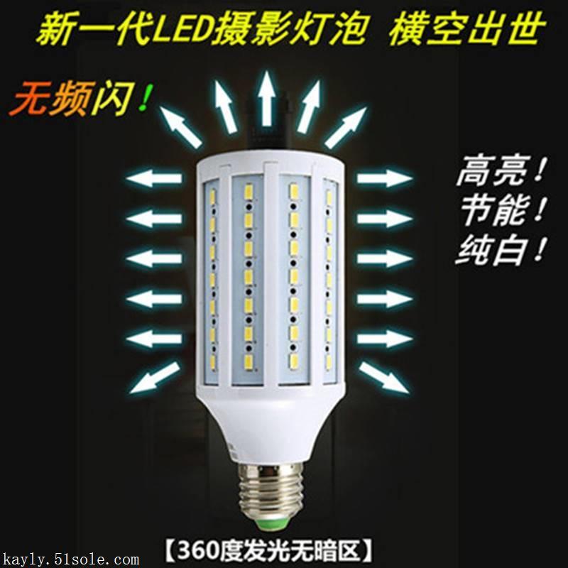 凱麗普斯超亮20W LED玉米燈泡節能攝影燈泡e27螺口360度發光