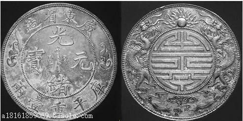 双龙寿字币现在值多少钱陕西宝鸡哪里有正规的古董交易公司