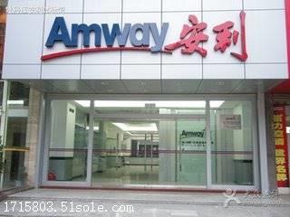 梅州蕉岭县哪有安利产品卖  蕉岭县安利店铺地址电话是