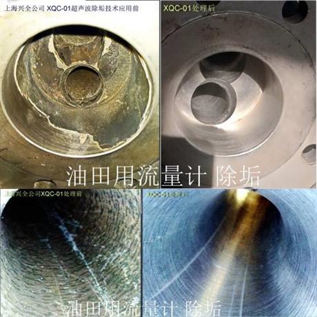 上海兴全电力技术有限公司可以清除质量流量计里面的结垢
