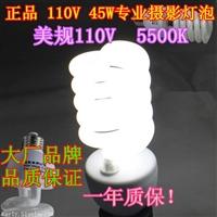 一件代發110V 230V歐美45W5500K攝影棚柔光燈泡專業攝影節能燈