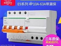 施耐德中国 EA9RN-C63A/4P 30MA漏电开关