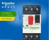 上海施耐德电气GV2ME20C电机断路器