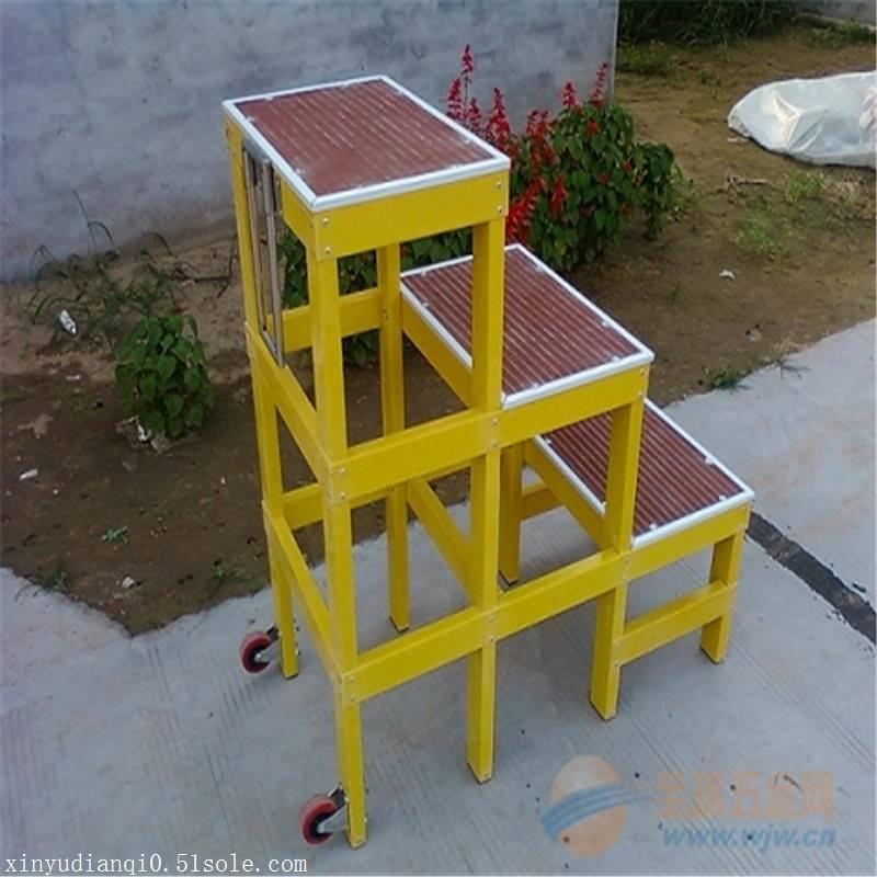 鑫宇玻璃钢绝缘梯凳绝缘高低凳