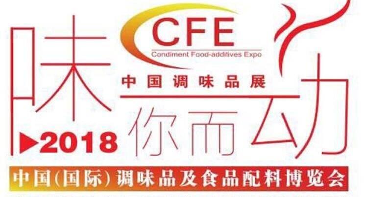 2018中国国际调味品及食品配料展