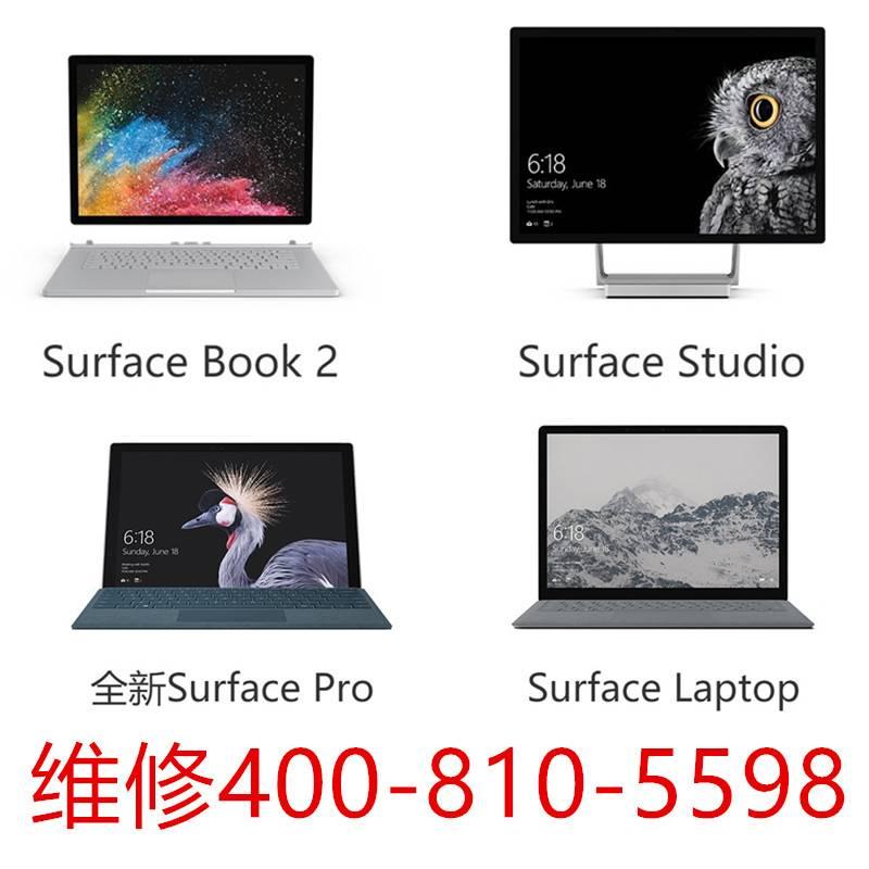 北京微软surface 维修surface换屏多少钱