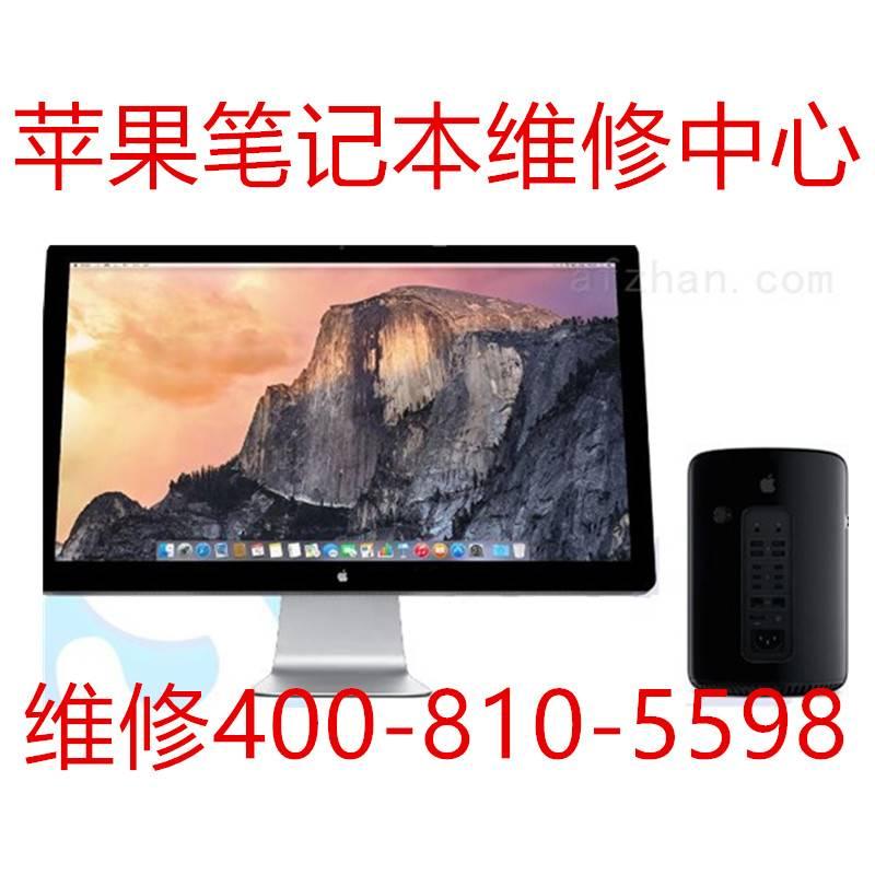 苹果一体机不开机维修苹果一体机免费检测现场维修