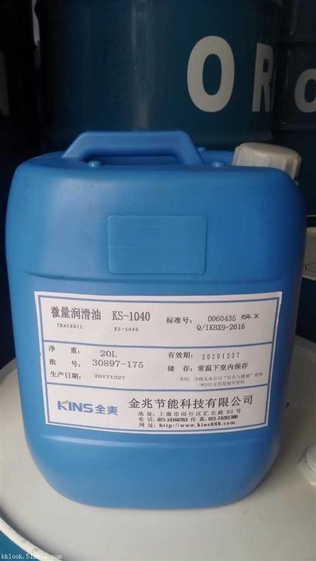 金兆-微量润滑油-KS1040