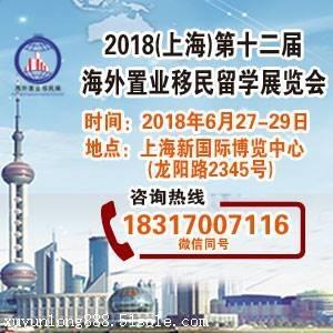 海外房产移民展2018上海海外置业移民展6月