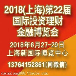 金融展金融外汇博览会2018上海金融外汇博览会6月