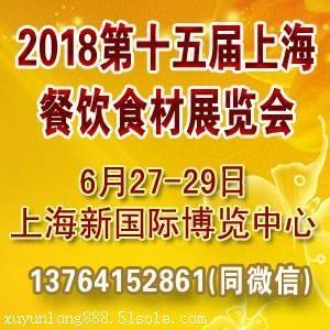 餐饮食材展上海餐饮食材展2018上海国际餐饮食材展6月