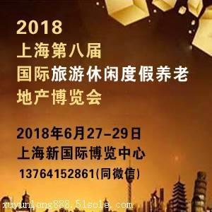 2018(上海)第八届旅游休闲度假养老地产博览会具体时间和地点