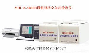 微机双控全自动量热仪价格,量热仪使用方法