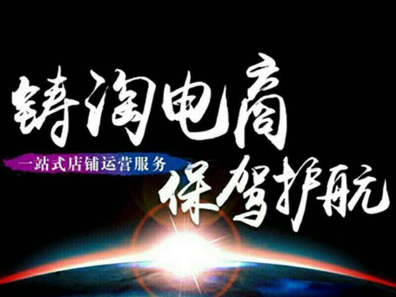 【杭州代运营公司排名|淘宝代运营|天猫代运营