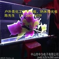 供应三菱进口户外亮化导光板,纳米导光板